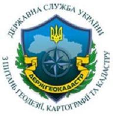 Государственная служба Украины по вопросам геодезии, картографии и кадастра
