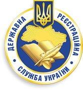 Государственная регистрационная служба Украины