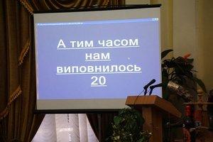 Украинское общество оценщиков отметило 20-летний юбилей