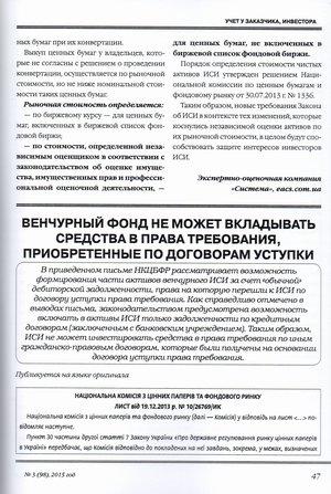 """Статья Экспертно-оценочной компании """"Система"""" в журнале """"Строительный учет"""""""