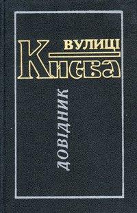 Появился официальный справочник улиц г. Киева