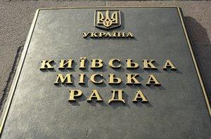 Опубликован проект нового положения об аренде коммунального имущества г. Киева