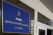 Фонд государственного имущества Украины утвердил ряд изменений в регулировании оценочной деятельности