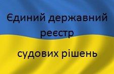Реестр судебных решений Украины